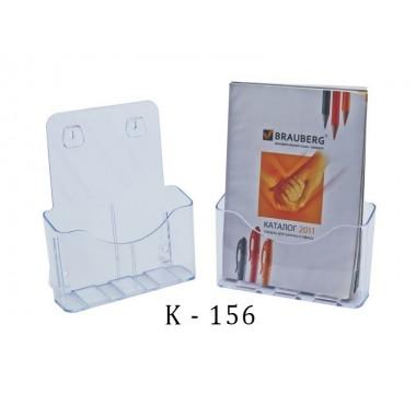 Stovelis brošiūroms K-156 A41x